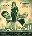 Al3ataba alkhadra film 1959.png