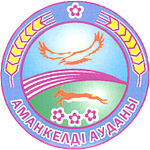 Official seal of Daerah Amangeldi