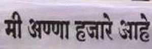 """Anna Hazare - Anna Hazare's supporter's cap which reads """"I am Anna Hazare"""""""