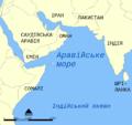 Arabian Sea map uk.png