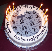 Armenian Themed Birthday Cake