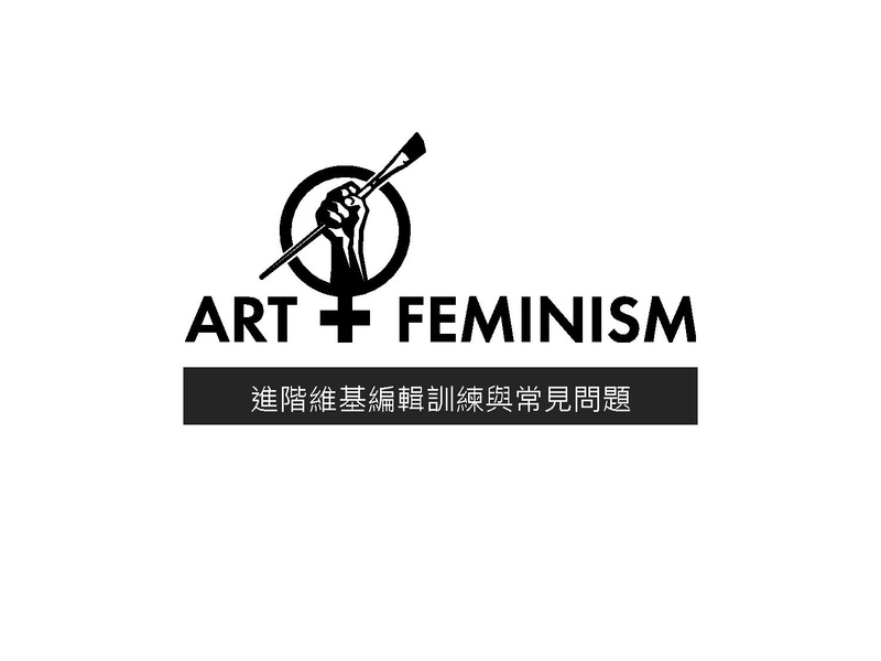 File:Art Feminism Advanced Lesson Plan (Traditional Chinese Ver.).pdf