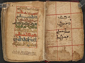 Assyrian Neo-Aramaic - An 18th-century Assyrian Gospel Book from the Urmia region of Iran.