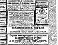 Atele-v-gazete-novoe-vremya-ot-21-yanvarya-1901-g.jpg
