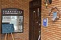 Azumino City tourist information center ac (2).jpg