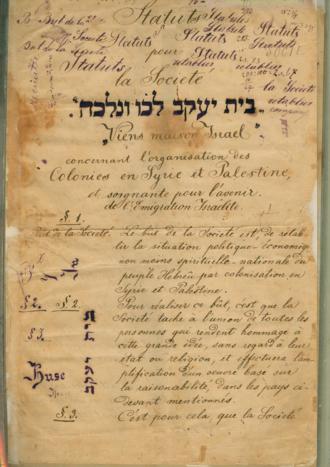 Bilu - Bilu charter, 1882