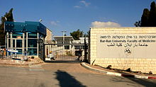 Bar-Ilan Faculty of Medicine in Safed.JPG