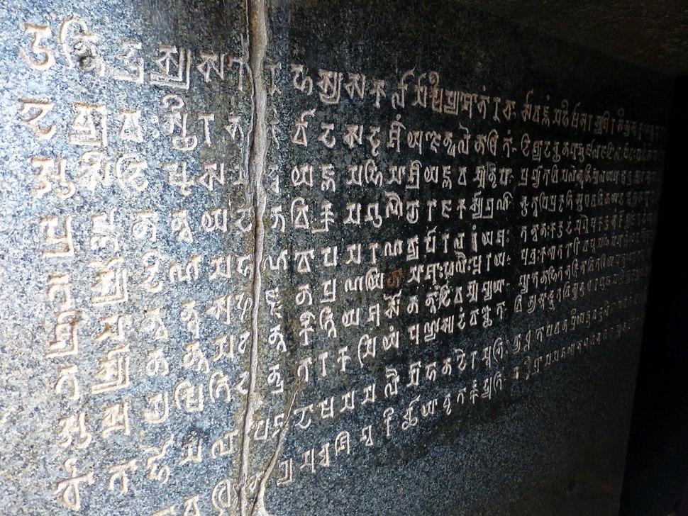 Barabar Nagarjuni Caves, Anantavarman Inscription Sanskrit