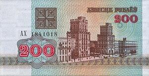 Belarus-1992-Bill-200-Obverse