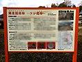 Bigo-kokufu-hiroshima-fuchu.jpg