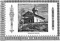 Biserica Bucur - gravura de epoca.jpg