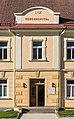 Bleiburg Graben 8 Bürgerstpital Risalit mit Portal Süd-Seite 21092015 7738.jpg