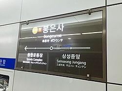 Bongeunsa Station 20150328 150712027.JPG