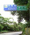 Border2 of New Taipei and Taoyuan(TW CHW108).JPG