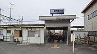 Bushu-Karasawa Station entrance 20160318.JPG