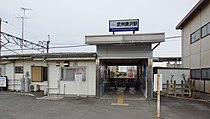 Bushu-Karasawa Station entrance 20160318.JPG