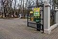 Central childrens park (park Horkaha, Minsk) p15.jpg