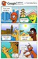 Cestgin comics 04.jpg