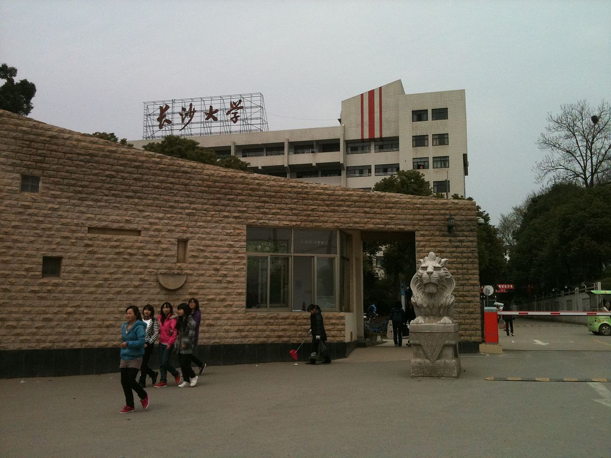 Changsha University Wikipedia