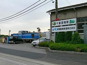 Keiyō Rinkai Railway Rinkai Main Line - Chiba Freight Terminal