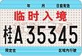 China license plate Guǎngxī 桂 GA36-2007 C.18.1-1.jpg