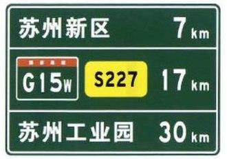 Road signs in China - Image: China road sign 路 47c