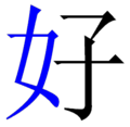 "Chinese character 好 ""good"".png"