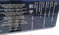 Chinese merchant seamen memorial, Pier Head, Liverpool.png