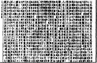 Halley's Comet - Report of Halley's Comet by Chinese astronomers in 240 BC (Shiji)