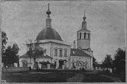 Chirch of All Saints at Vsekhsvyatskoye.jpg