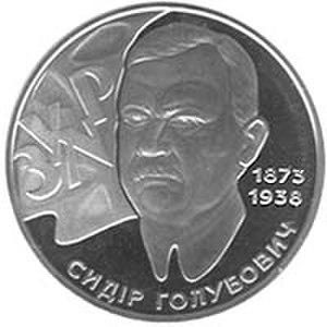 Sydir Holubovych - Image: Coin of Ukraine Holubovych r