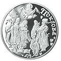 Coin of Ukraine Pocrova R.jpg