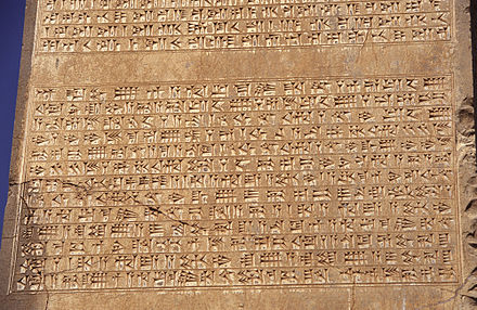 "Babylonian version of an inscription of Xerxes I, the ""XPc inscription"". Cuneiform inscriptions from Persepolis by Nickmard Khoey.jpg"