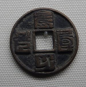 Yuan dynasty coinage - A Da Yuan Tong Bao (大元通寶) coin written in 'Phags-pa script held at the Great Wall of China Museum Beijing.