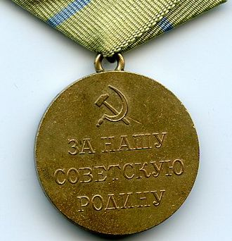 """Medal """"For the Defence of Odessa"""" - Reverse of the Medal """"For the Defence of Odessa"""""""