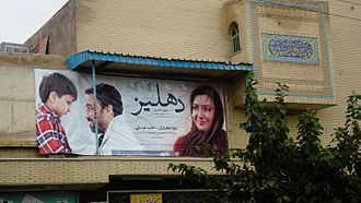 The Corridor (2013 film) - Dehliz's banner on a cinema in Najaf Abad, Isfahan