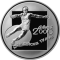 Discus Thrower (silver) rv.png