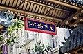 Dragon Gate (center) (28276184414).jpg