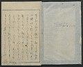 Edo meisho-Famous Sites of Edo MET JIB79 a 002.jpg