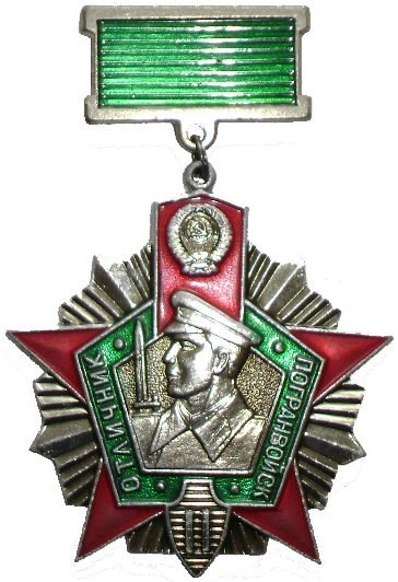 Excellent KGB Border Troop 2nd class CCCP