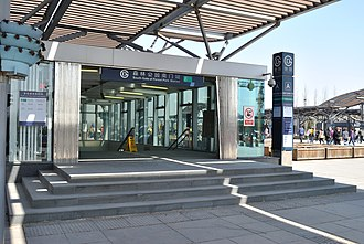 Line 8, Beijing Subway - South Gate of Forest Park Station, Exit A