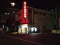 Exterior of the FUKUYAMA DAIICHI THEATER (nighttime,from southwest).jpg
