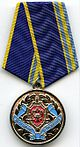 FSB Medal for Distinction in the Intelligence Service.jpg