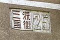 Former sign of 25 Sanyuanli St (20190204132314).jpg