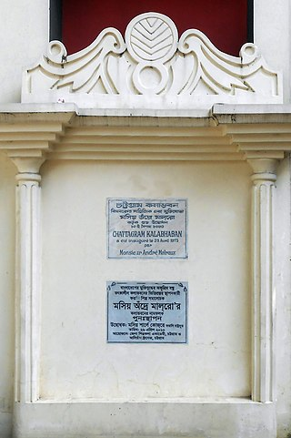 Foundation stone, Chattagram Kalabhaban (03).jpg