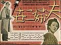 Fufu Nise (1940).jpg