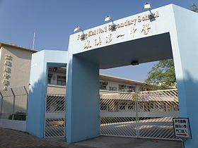Fung Kai No.1 Secondary School.JPG
