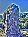 Gfp-beijing-fragrance-hill-stone-marking-the-top.jpg