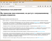 A screenshot of the Firefox browser and an error message in Russian