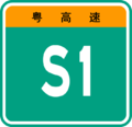 Guangdong Expwy S1 sign no name.png